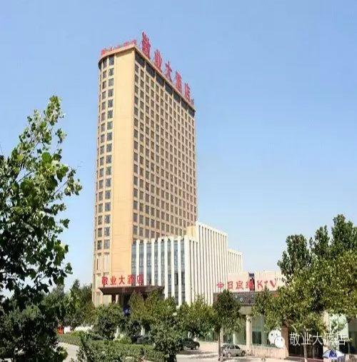 敬业大酒店